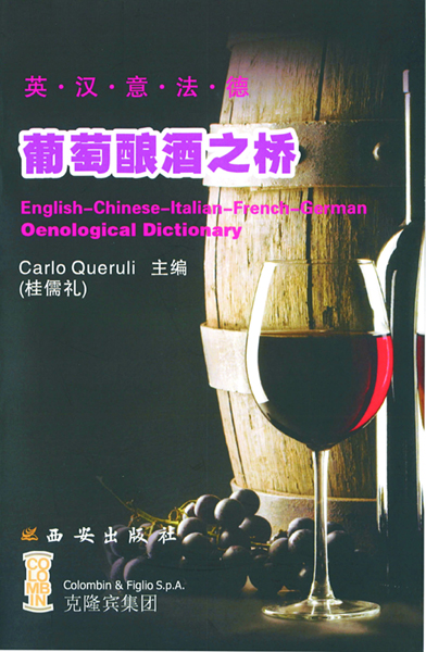 Oenological Dictionary - English, Chinese, Italian, French, German